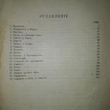 1916 Мифы древности photo 2