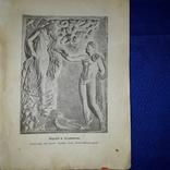 1916 Мифы древности photo 3