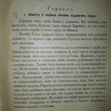 1916 Мифы древности photo 5