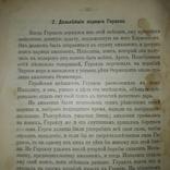 1916 Мифы древности photo 7