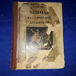 1916 Мифы древности photo 9