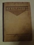 1946 Пчеловодство Киев для бригадиров пасек