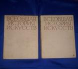 1960 Всеобщая история искусств 2 тома