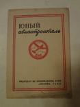 1939 Знак Юный Авиастроитель Осоавиахим