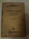 1926 Половая Жизнь Современной Молодежи