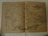 1927 Український Селянський Календар з мапою України