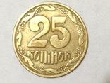 25 коп 1992 г 2ГАм