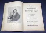 Первый русский изобретатель Кулибин. В.П.Авенариус фото 2