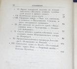 Первый русский изобретатель Кулибин. В.П.Авенариус фото 4