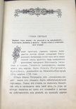 Первый русский изобретатель Кулибин. В.П.Авенариус фото 5