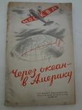 1939 Перелет через океан в Америку Пропаганда