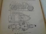 1948 Каталог Машин и Мотоциклов Пожаротушения