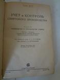 1934 Производство Спирта Руководство