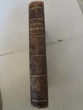 1895 Менделеев Прижизненный из библиотеки Бестужева