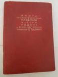1944 Книга подарков Сталину НКПС