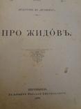 1898 О евреях на украинском языке