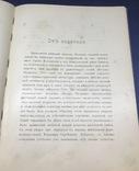 Натан- мудрец. Драматическая поэма Готгольда Эфраима Лессинга. 1897г фото 6