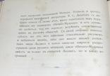 Натан- мудрец. Драматическая поэма Готгольда Эфраима Лессинга. 1897г фото 7