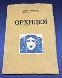 Орхидея. Юрий Галич. Рига 1927 г.