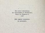 Орхидея. Юрий Галич. Рига 1927 г. фото 2