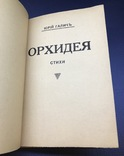 Орхидея. Юрий Галич. Рига 1927 г. фото 3