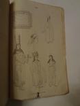 1872 Домашний Быт Русских Цариц с гравированными иллюстрациями