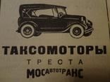 1935 Москва Как проехать к любой улице Москвы