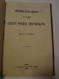 1869 Речи Цицерона в защиту Секста Киевское издание