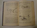 1961 Вертолет Оборонгиз с множеством иллюстраций