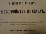 1866 О древних могилах