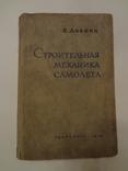 1946 Строительная Механика Самолета