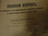 1913 Психология полового вопроса венеролога-сексуалиста
