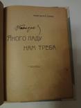 1917 Якого ладу треба на Україні що думали про це 100 років тому