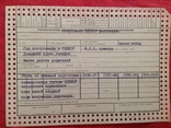 Учетная карта спортсмена на отделение фехтование, спорт ссср, фото №2