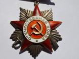 """Орден """"Отечественной войны """" 2 ст. , подвесной"""