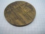 Медаль 1934-1984 50 лет Челюскинской эпопее. Челюскин. Томпак. 60мм, фото №3