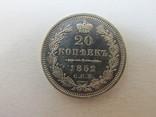 20коп. 1852р. СПБ НІ photo 1