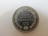20коп. 1852р. СПБ НІ photo 4