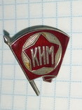 КИМ (Коммунистический Интернационал Молодежи)