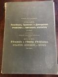 Собрание Византийских, Грузинских и Древнерусских орнаментов. 1900г.