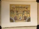 Собрание Византийских, Грузинских и Древнерусских орнаментов. 1900г. фото 5