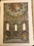 Собрание Византийских, Грузинских и Древнерусских орнаментов. 1900г. фото 9