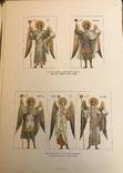 Собрание Византийских, Грузинских и Древнерусских орнаментов. 1900г. фото 10