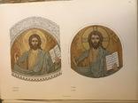 Собрание Византийских, Грузинских и Древнерусских орнаментов. 1900г. фото 11