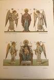 Собрание Византийских, Грузинских и Древнерусских орнаментов. 1900г. фото 12