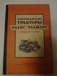 1946 Американские Тракторы Аллис-Чалмерс Военное издание