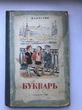 Букварь 1948 года