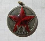 Медаль 20 лет РККА.