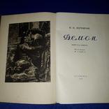 1937 Демон - Academia