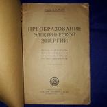 1926 Преобразование электрической энергии